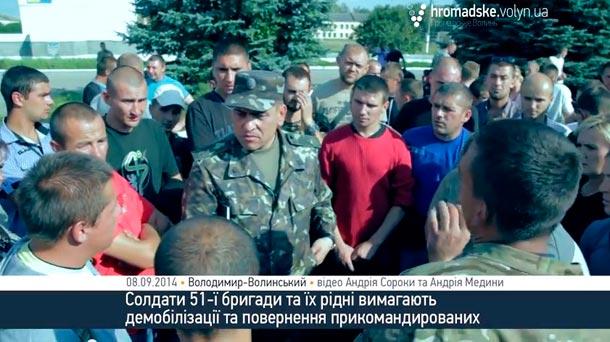 Бунтует 51 ОМБ – требуют демобилизации (видео)