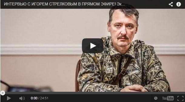 Пресс-конференция Игоря Стрелкова онлайн