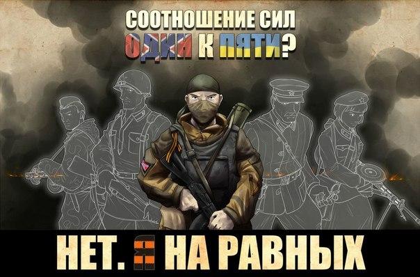 Соотношение сил на Донбассе