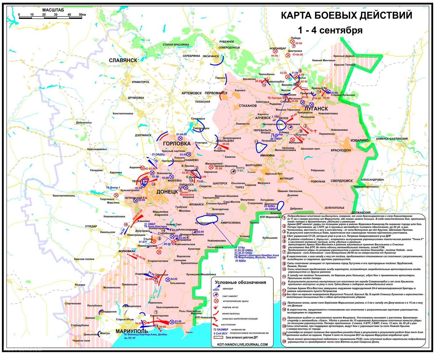 Карта боевых действий за 5 сентября