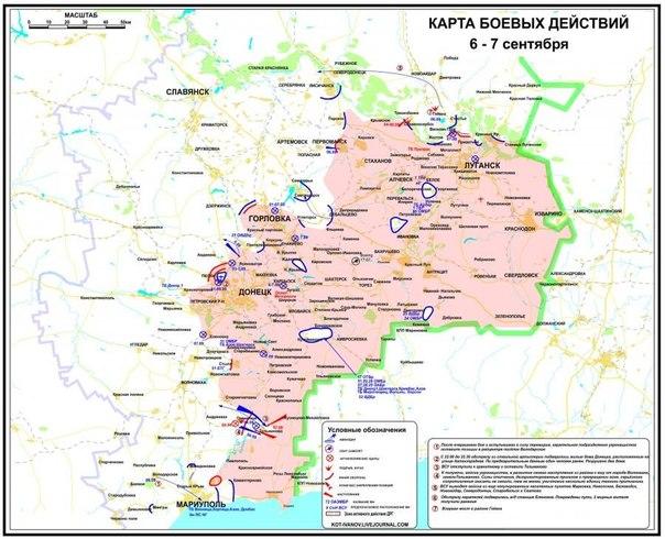 Карта боевых действий 6-9 сентября