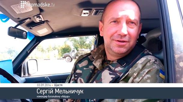 террорист Сергей Мельничук