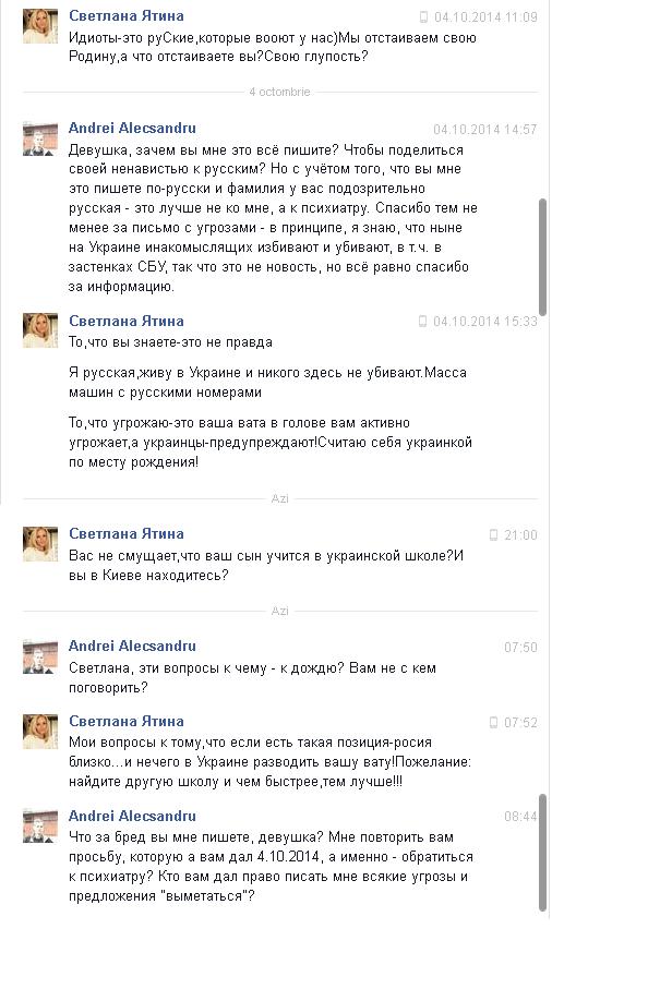 Украинская фашистка