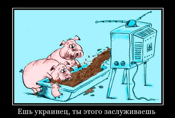 СМИ Ешь украинец, ты этого заслуживаешь