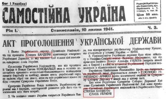 Акт о провозглашения украинского независимого государства, в котором бандеровцы обязуются сотрудничать с Национал-социалистической партией великого Адольфа Гитлера