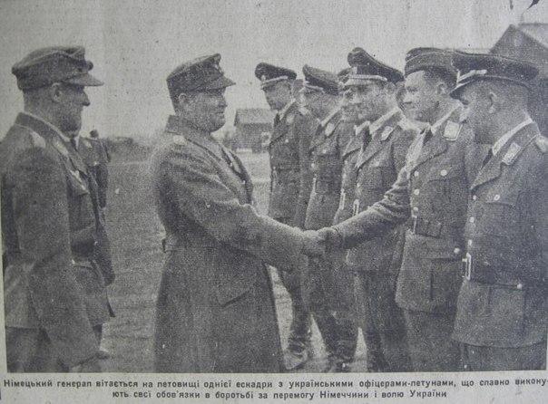 Немецкий генерал приветствует героев Украины