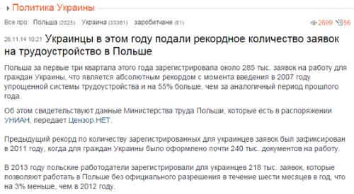 Украинские гасторбайтеры в Прольше