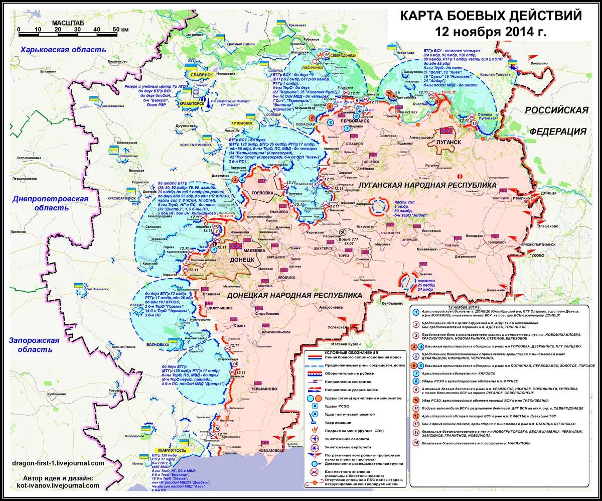 Карта боевых действий актуальная на 16 ноября