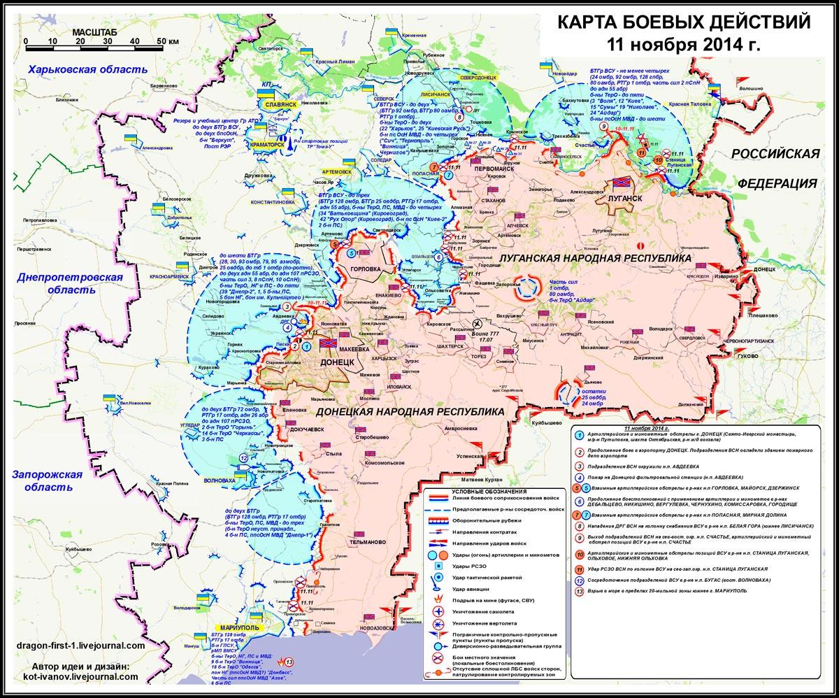 Карта боевых действий актуальная на 13 ноября