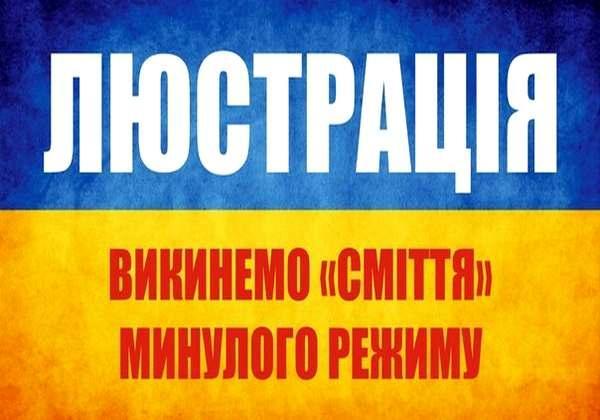 Люстрация в Украине