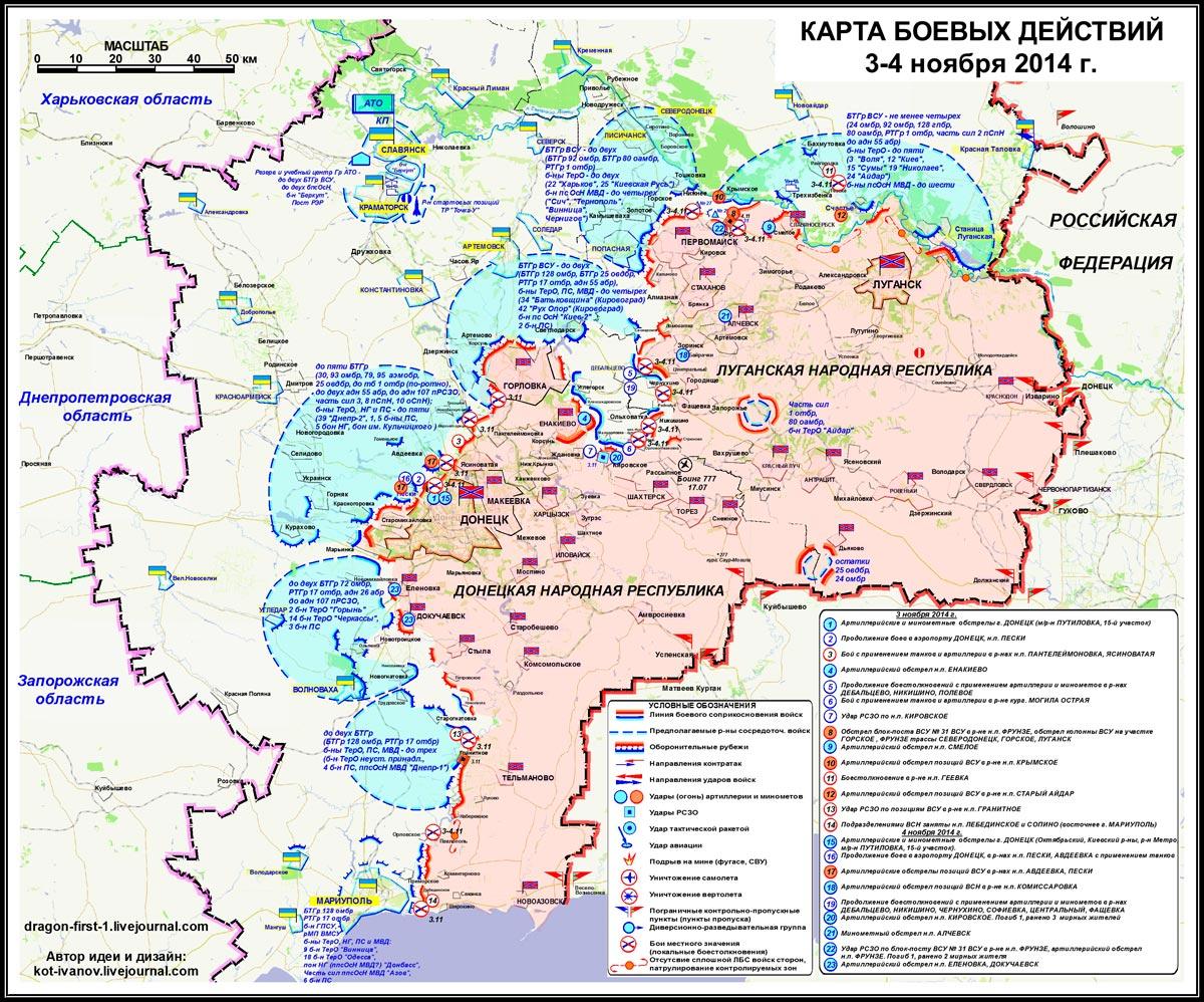 Карта боевых действий актуальная на 10 ноября