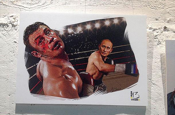 Выставка политической карикатур на Путина в Москве (фото, видео)