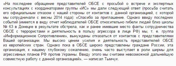 Тымчук обиделся на ОБСЕ