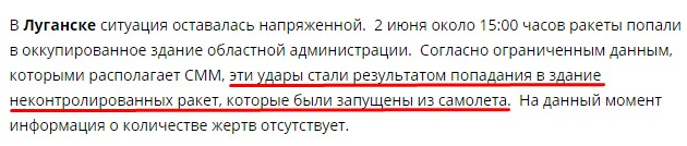 ОБСЕ подтвердил авиаудар по луганску
