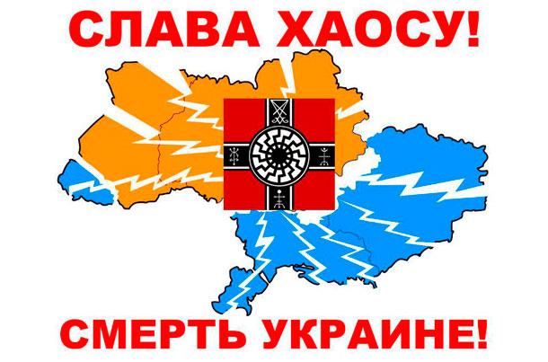 Смерть украины