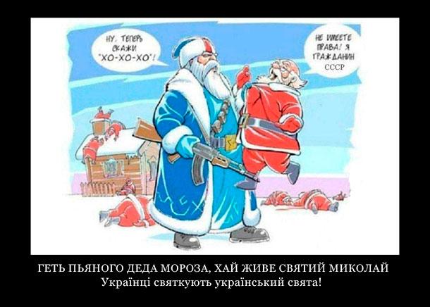 Дед мороз и снегурочка – враги Украины!
