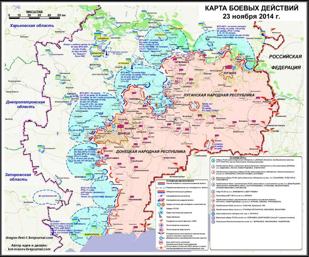 Карта боевых действий 25 ноября