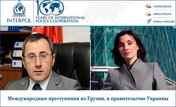 беглые грузинские преступники в правительстве Украины