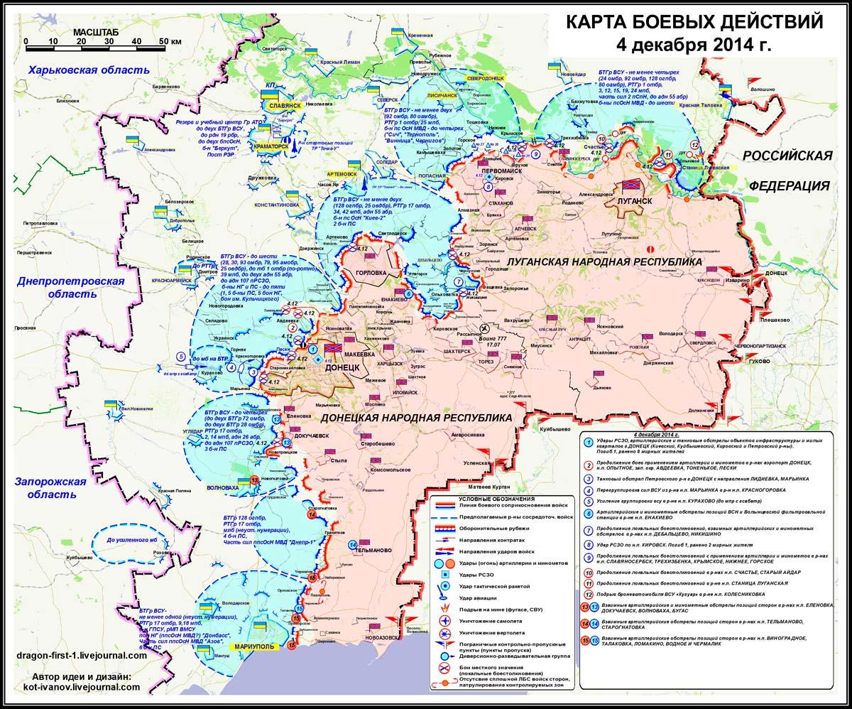 Карта боевых действий 6 декабря