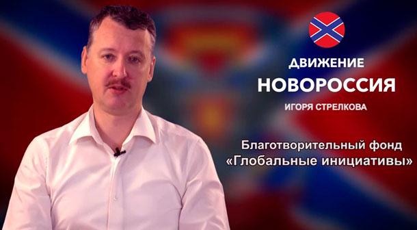 Поздравление с Новым Годом 2015 от И. Стрелкова
