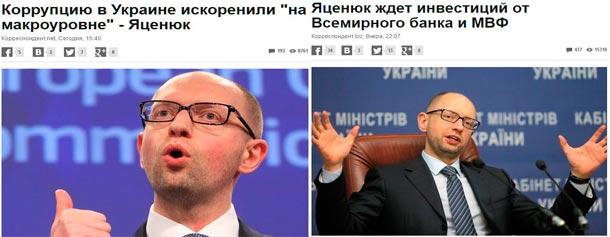 Яценюк не выходит из состояния бреда