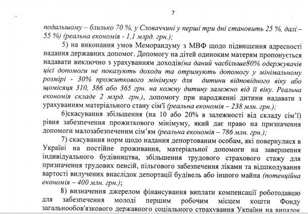 Snimok-e`krana-14