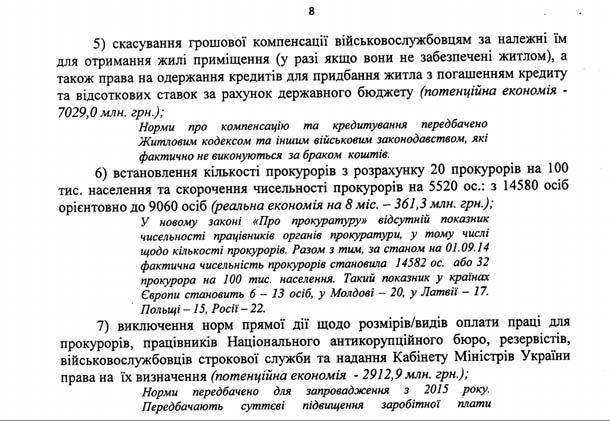Snimok-e`krana-16