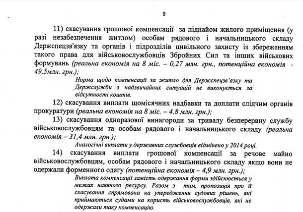 Snimok-e`krana-18