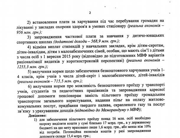 Snimok-e`krana-6