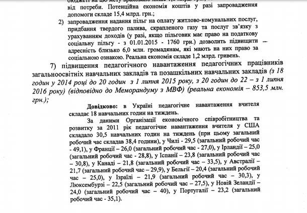 Snimok-e`krana-7