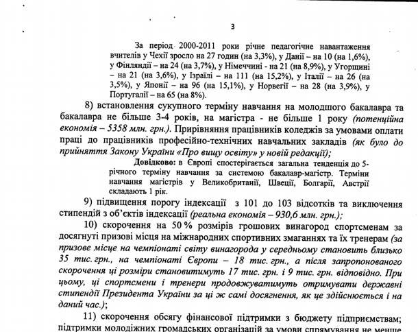 Snimok-e`krana-8