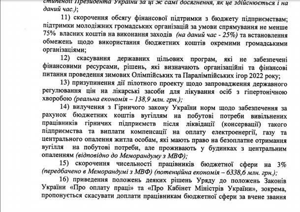 Snimok-e`krana-9