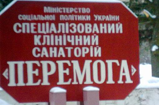 """Перевод и этимология украинского слова """"перемога"""""""