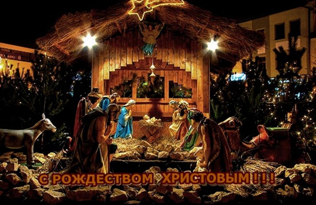 Открытки с поздравлениями о рождестве