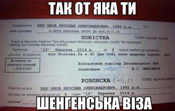 Безвизовый режим... на Донбасс