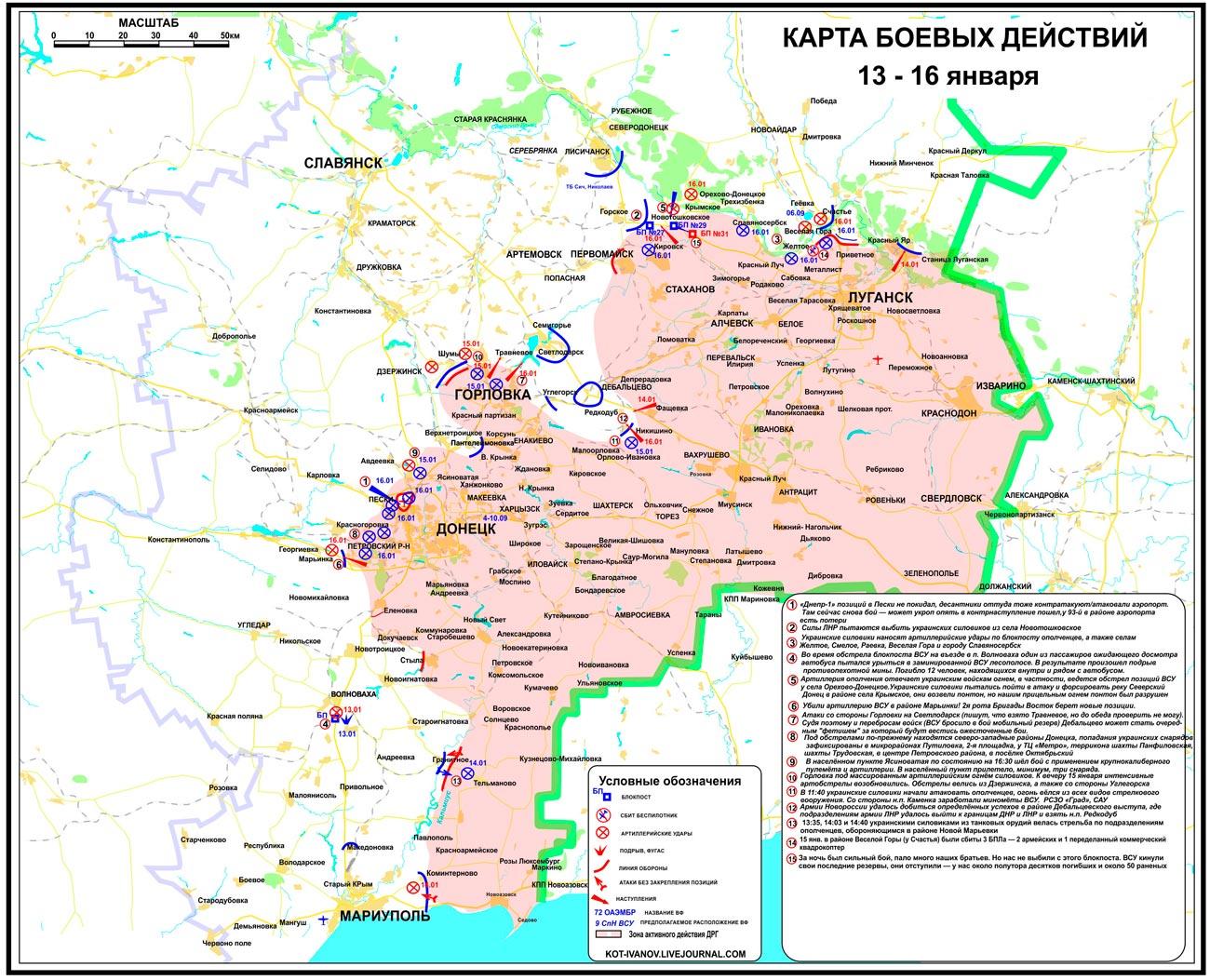 Карта боевых действий на Донбассе за 18 января