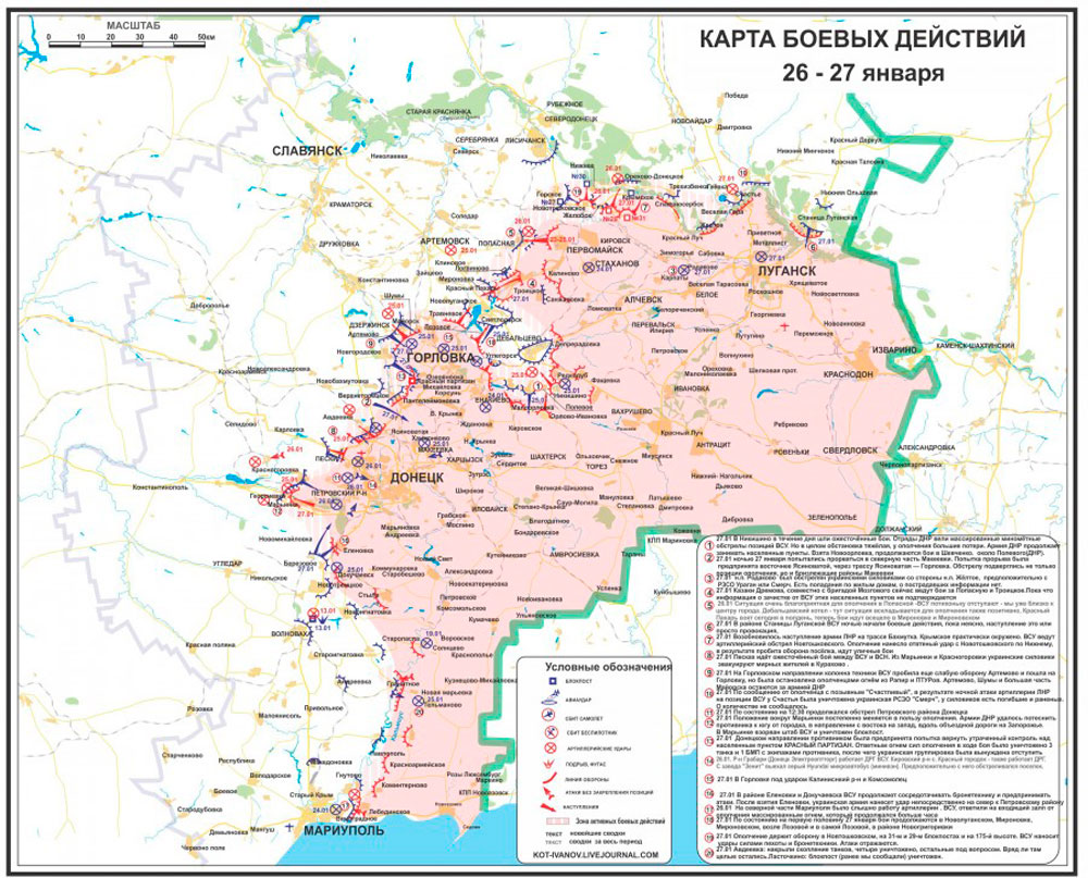 Карта боевых действий в Новороссии за 28 января