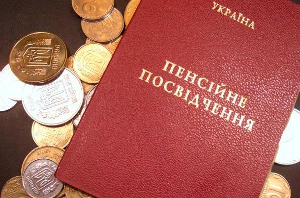 Прощай, пенсионная книжка, – кровавое наследие тоталитарного совка