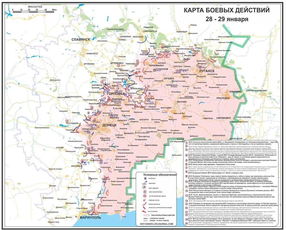 Сводки от ополчения Новороссии за 31 января