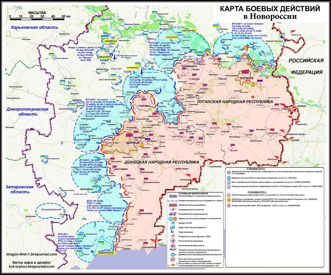 Карта боевых действий на Донбассе за 14 января