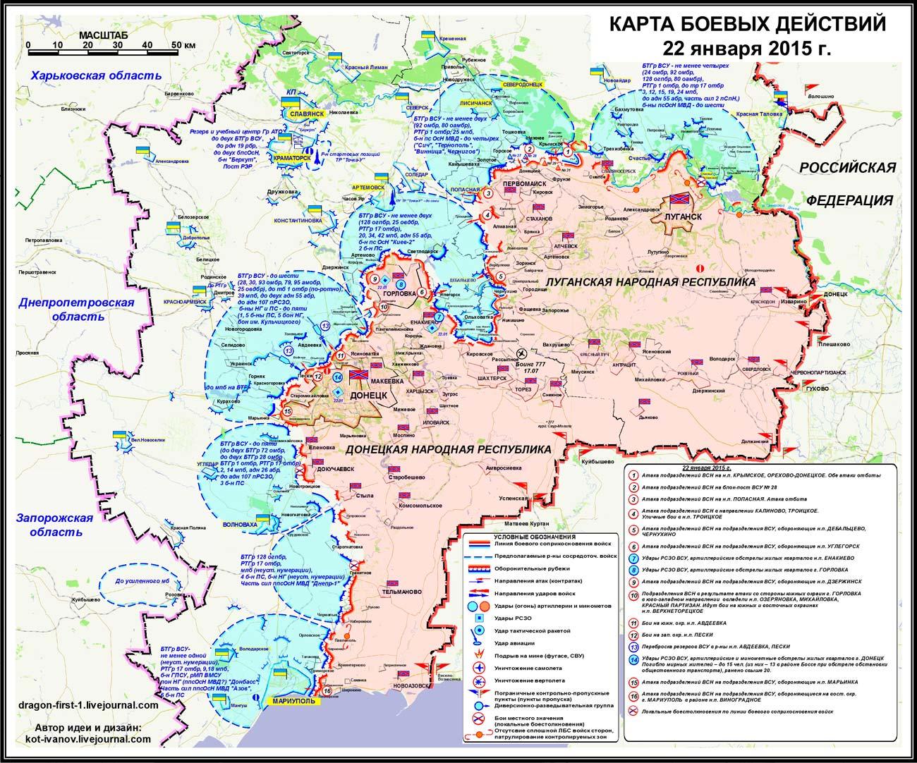 Карта боевых действий в Новороссии за 24 января