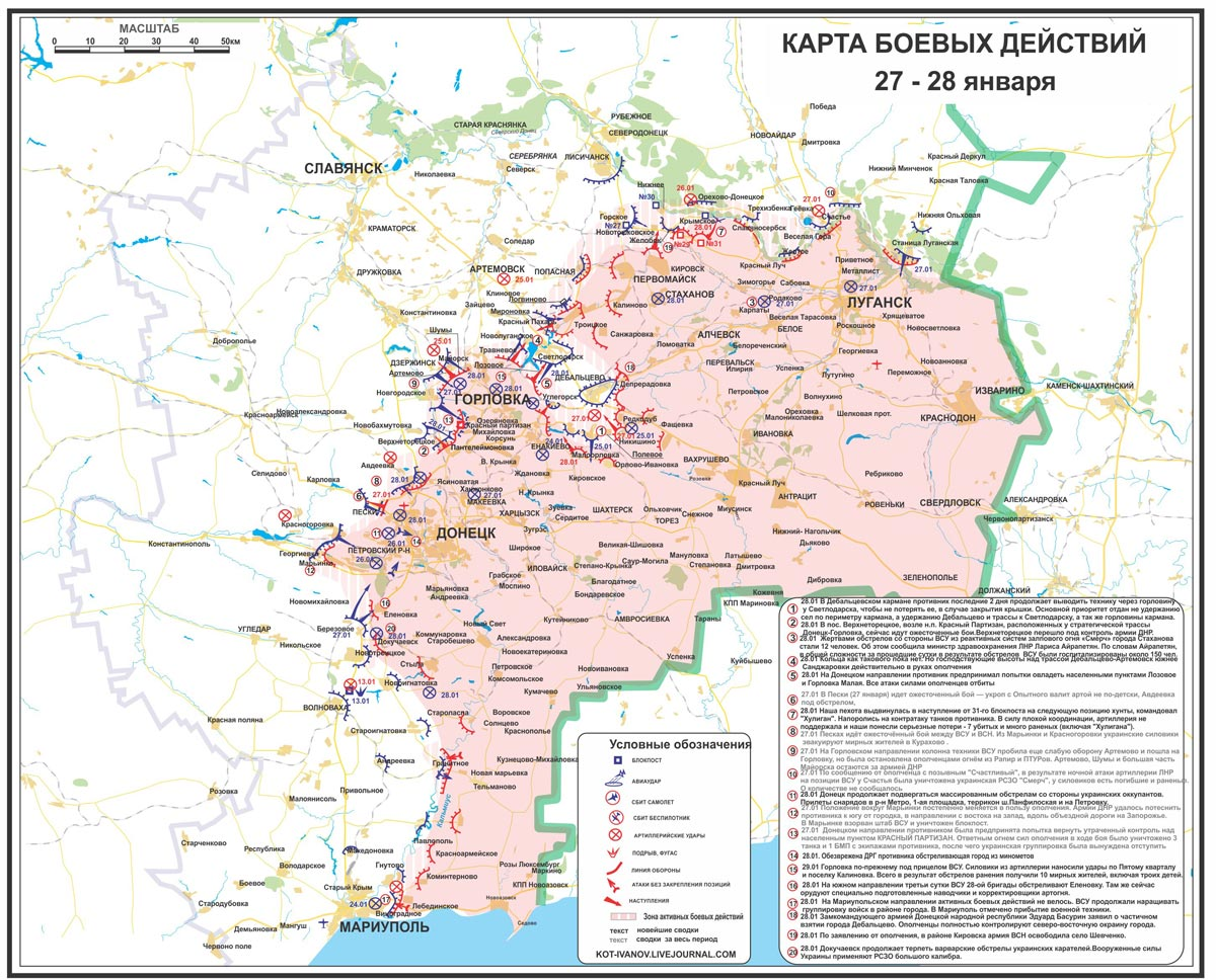 Карта боевых действий в  Новороссии 30 января