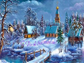 Поздравительная открытка с рождеством 2015
