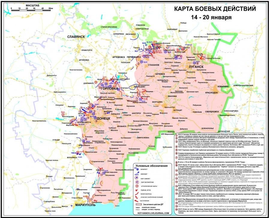 Карта боевых действий на Донбассе 22 января