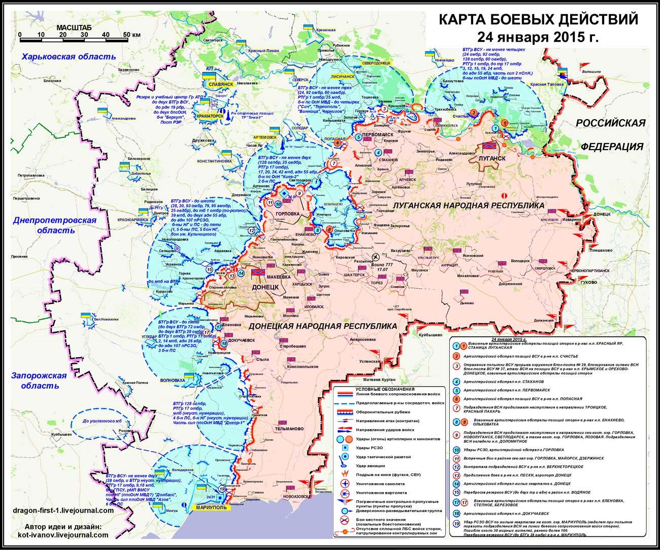 Карта боевых действий в Новороссии за 25 января