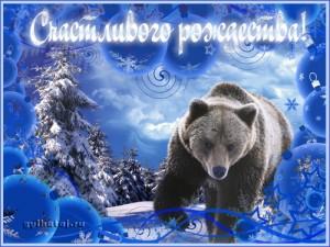 Поздравления с Рождеством Христовым 2015