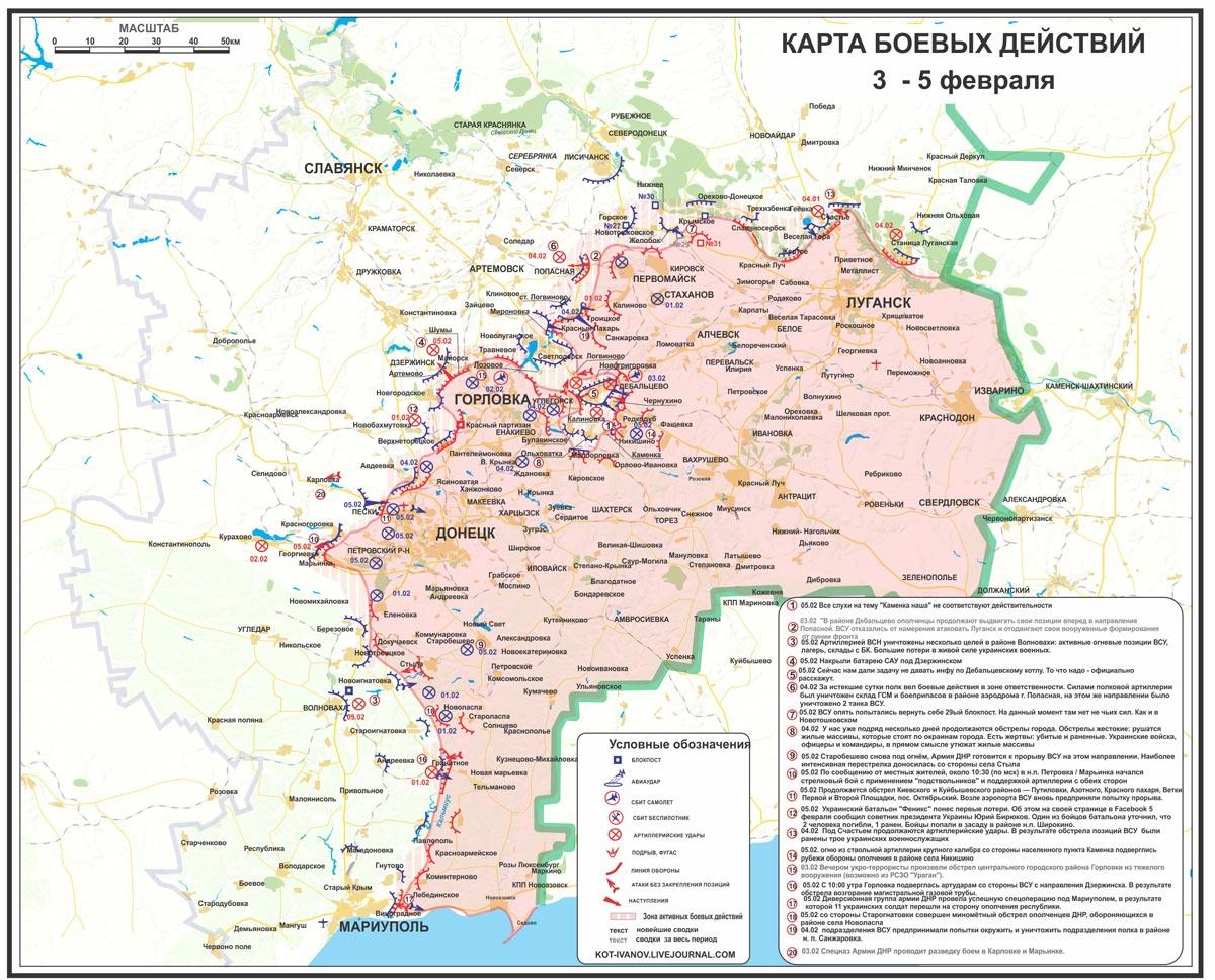 Карта боевых действий в Новороссии актуальная на 6 февраля