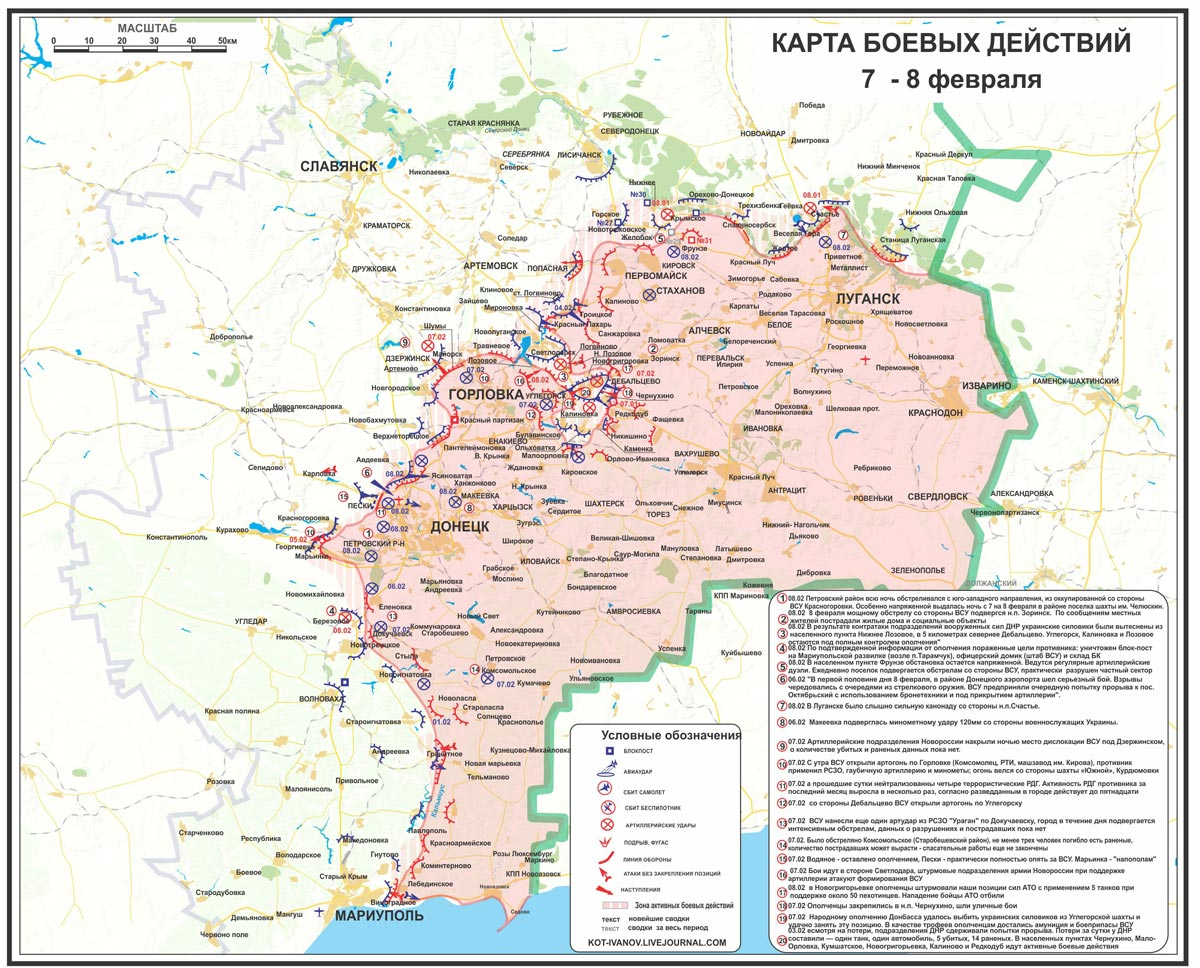 Общая карта боевых действий на Донбассе, актуальная на 9 февраля