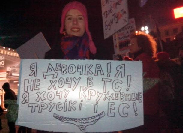 девочку с плакатом «не хочу в ТС, хочу кружевные трусики и в ТС»