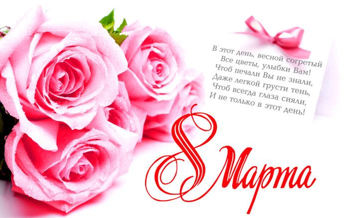 Поздравительная открытка с женским днем